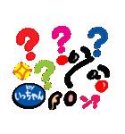 【名前】いっちゃん が使えるスタンプ。2-(個別スタンプ:22)