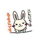 るっちゃんのうさぎスタンプ(個別スタンプ:01)
