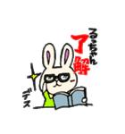 るっちゃんのうさぎスタンプ(個別スタンプ:23)