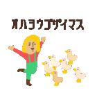 カタコト園長さん(個別スタンプ:01)