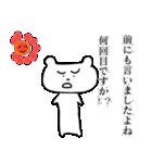 叱るクマ(個別スタンプ:3)