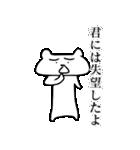 叱るクマ(個別スタンプ:5)