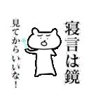 叱るクマ(個別スタンプ:9)