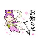 桜天女 2(個別スタンプ:01)