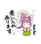 桜天女 2(個別スタンプ:20)