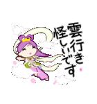 桜天女 2(個別スタンプ:23)