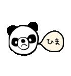 PANDA 01(個別スタンプ:04)