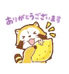 LEMONラスカル☆あいさつスタンプ(個別スタンプ:4)