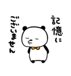 敬語でぱんだ(個別スタンプ:23)