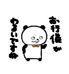 敬語でぱんだ(個別スタンプ:30)
