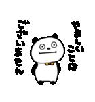 敬語でぱんだ(個別スタンプ:38)