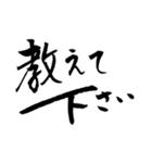 一筆入魂3〜敬語編〜(個別スタンプ:18)