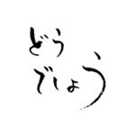 一筆入魂3〜敬語編〜(個別スタンプ:24)