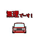 可愛く動く国産旧車!敬語で色んな会話!(個別スタンプ:20)