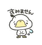 あひるん6(個別スタンプ:08)