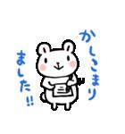 やさしいクマさんのゆる敬語(個別スタンプ:03)