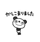ふんわかパンダ18(敬語編2)(個別スタンプ:03)