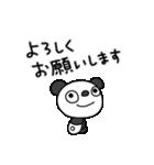 ふんわかパンダ18(敬語編2)(個別スタンプ:09)