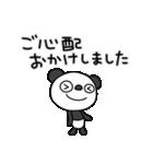 ふんわかパンダ18(敬語編2)(個別スタンプ:15)