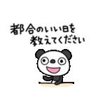 ふんわかパンダ18(敬語編2)(個別スタンプ:22)