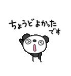 ふんわかパンダ18(敬語編2)(個別スタンプ:30)