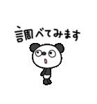 ふんわかパンダ18(敬語編2)(個別スタンプ:34)