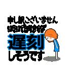 上司への連絡【大きな文字】【お仕事用】(個別スタンプ:40)