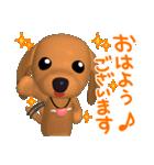3D ダックスフレンズ(敬語版)(個別スタンプ:01)