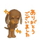 3D ダックスフレンズ(敬語版)(個別スタンプ:07)