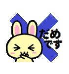 うさぎで敬語(個別スタンプ:02)