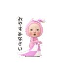 【動く】ムーン・D【3D】敬語(個別スタンプ:23)
