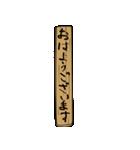木簡(個別スタンプ:1)