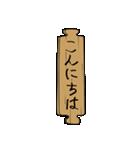 木簡(個別スタンプ:2)