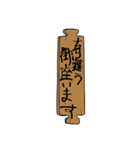 木簡(個別スタンプ:6)