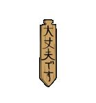 木簡(個別スタンプ:17)