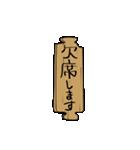 木簡(個別スタンプ:20)