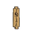 木簡(個別スタンプ:35)