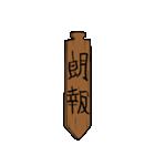 木簡(個別スタンプ:40)