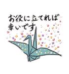 折り紙の鶴の敬語スタンプ(個別スタンプ:10)