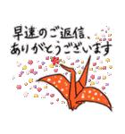 折り紙の鶴の敬語スタンプ(個別スタンプ:19)