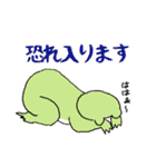 まったり カエル3(敬語.ver)(個別スタンプ:05)