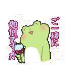 まったり カエル3(敬語.ver)(個別スタンプ:07)