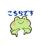 まったり カエル3(敬語.ver)(個別スタンプ:08)