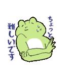 まったり カエル3(敬語.ver)(個別スタンプ:10)