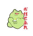 まったり カエル3(敬語.ver)(個別スタンプ:11)