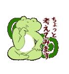 まったり カエル3(敬語.ver)(個別スタンプ:12)