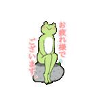 まったり カエル3(敬語.ver)(個別スタンプ:13)