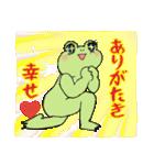 まったり カエル3(敬語.ver)(個別スタンプ:18)