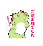 まったり カエル3(敬語.ver)(個別スタンプ:19)