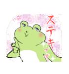 まったり カエル3(敬語.ver)(個別スタンプ:21)